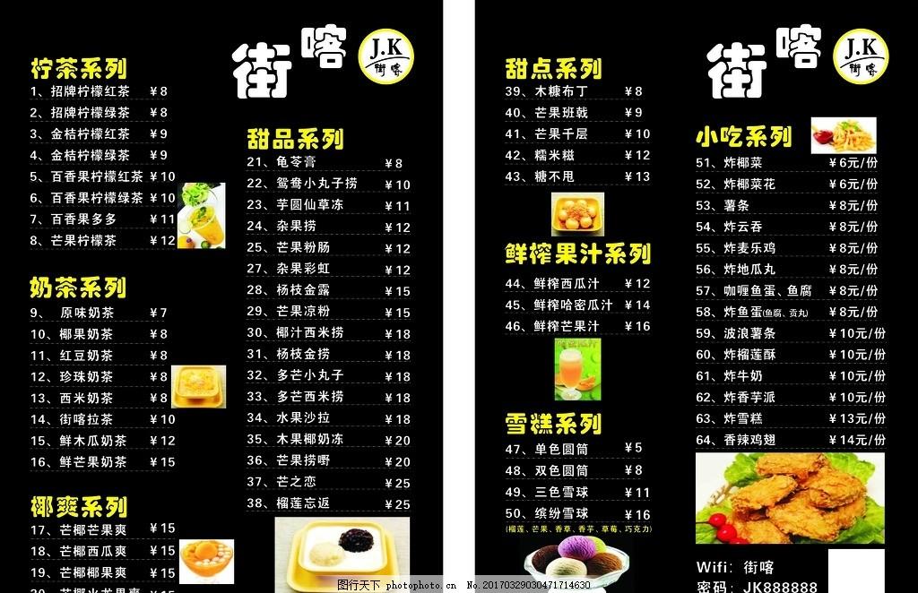 奶茶店餐牌 小吃店餐牌 快餐店餐牌 餐牌设计 设计 广告设计 菜单菜谱