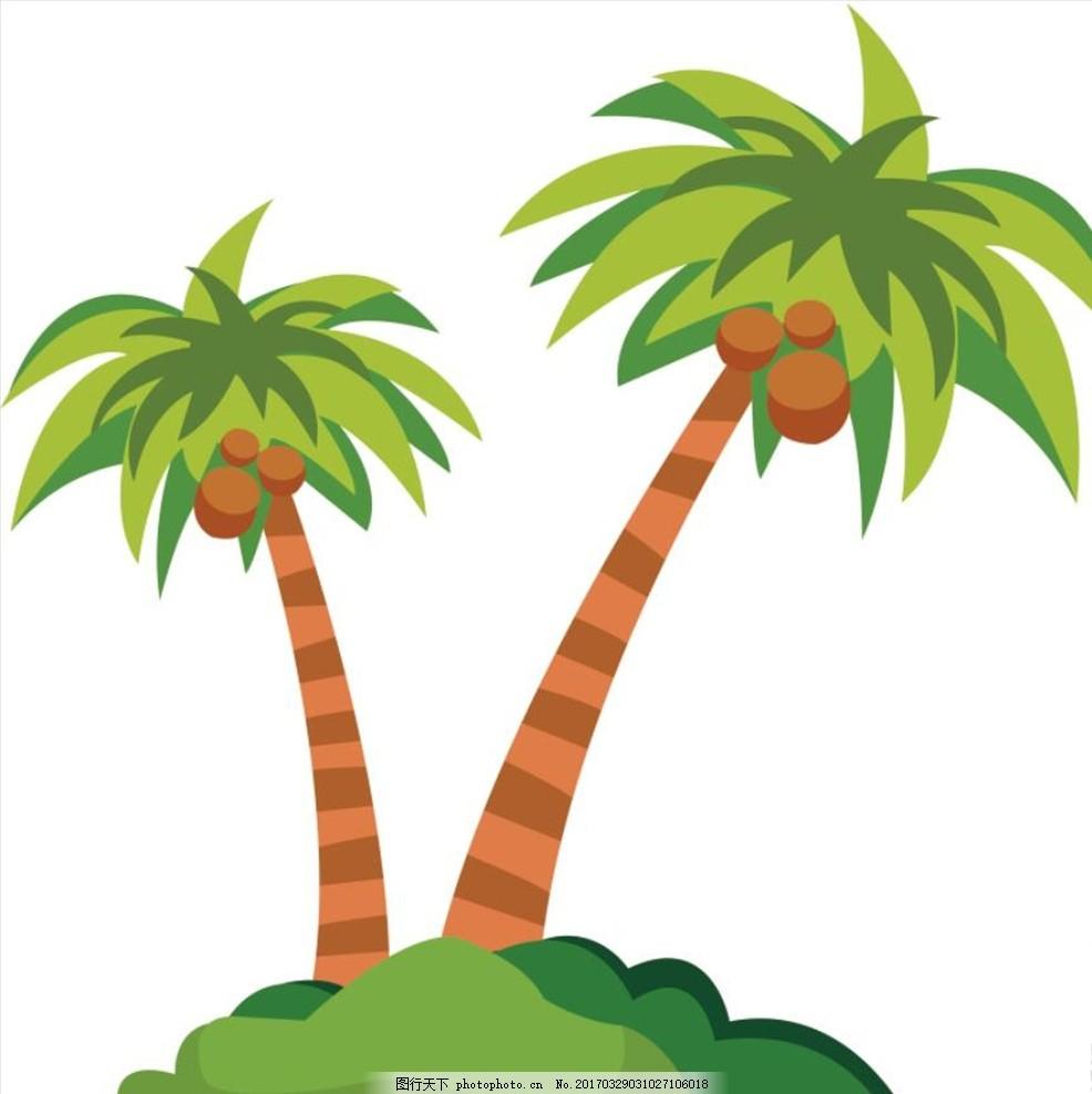 椰子树 卡通椰子树 热带 热带旅游 娱乐 出游 卡通设计 共享