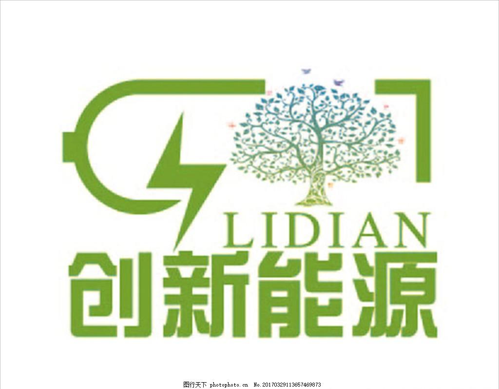 创造 设计 新能源 绿色 电池 低碳 环保 电力 健康 logo设计 标志设计