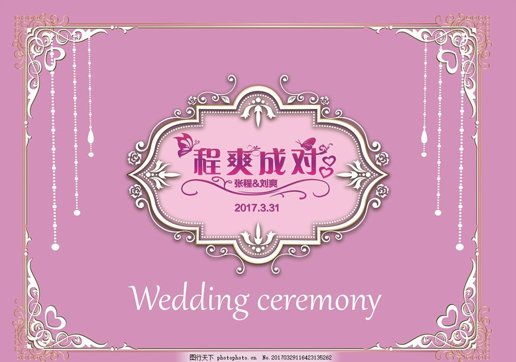 婚礼背景 紫色背景 淡紫色背景 婚礼主题 欧式边框 婚礼主背景 边框