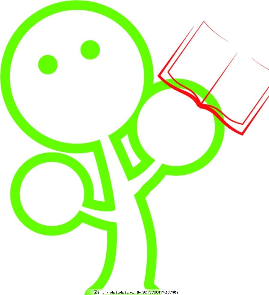 可爱卡通小树苗幼儿园logo