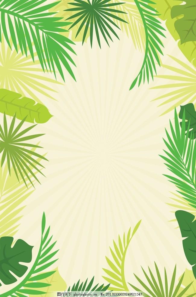 夏季 春天 夏天 清新 文艺 绿叶 椰树叶 芭蕉叶 树叶 立体 边框 手绘