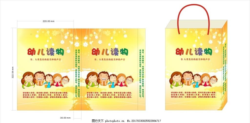 儿童读物手提袋 彩色矢量手袋 彩色包装袋 儿童书袋 手袋设计