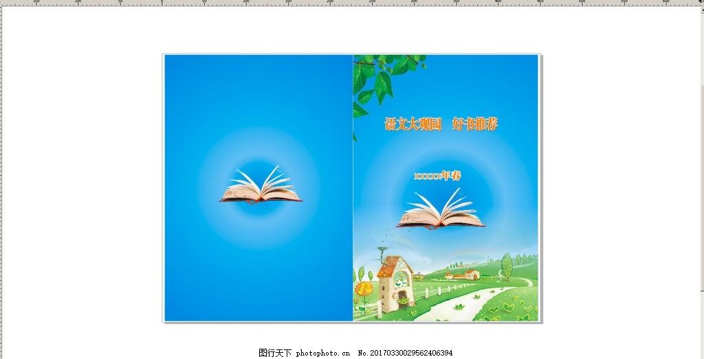封面 语文大观园 语文书 书本封面 好书推荐 绿色封面 广告