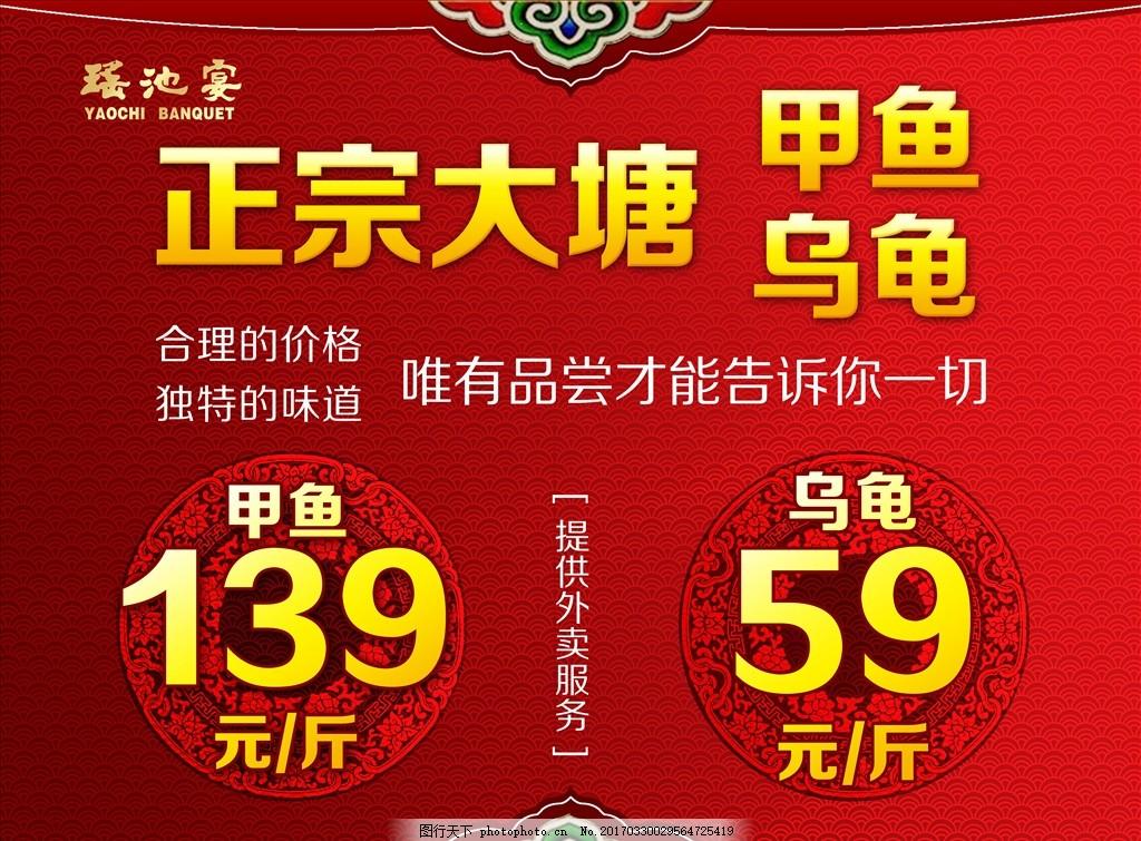 海报 红色背景 甲鱼 乌龟 复古 祥云 底纹 喜庆 背景 花纹 盘子餐馆