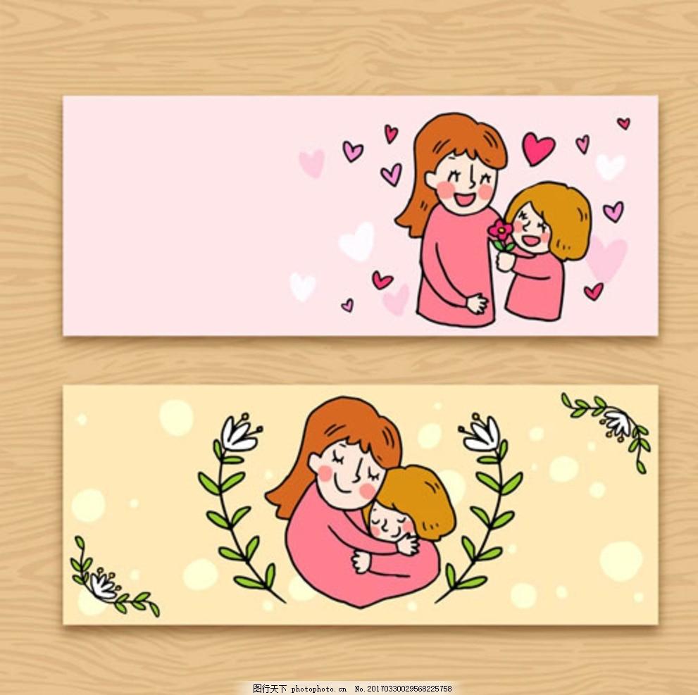 手绘母亲节快乐横幅插图
