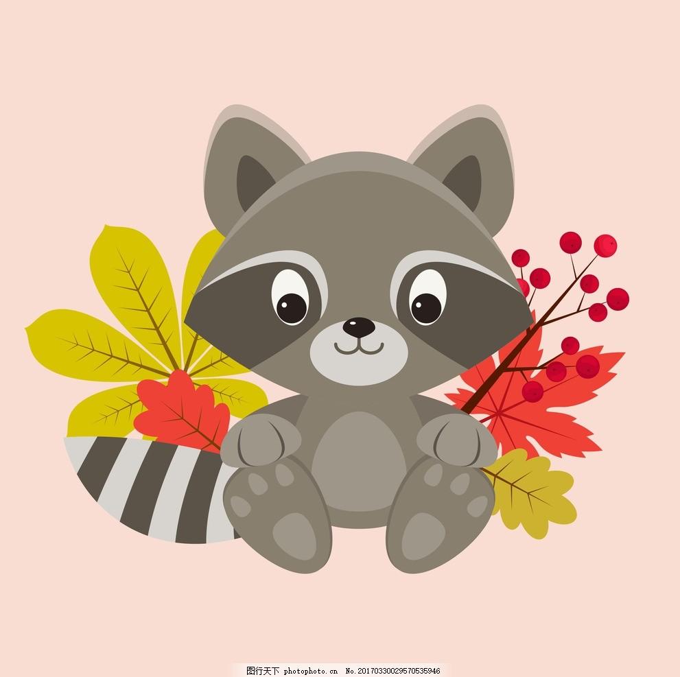 小浣熊 动物 卡通动物 矢量素材 幼儿园墙画 卡通贴纸 小动物