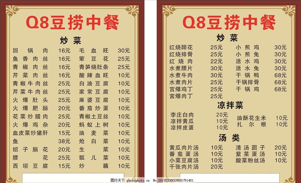 开业海报 促销海报 外卖单 外卖菜单 点餐牌 中餐菜单 价目表 广告
