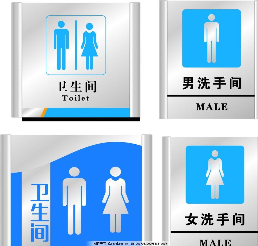 卫生间标识牌图片