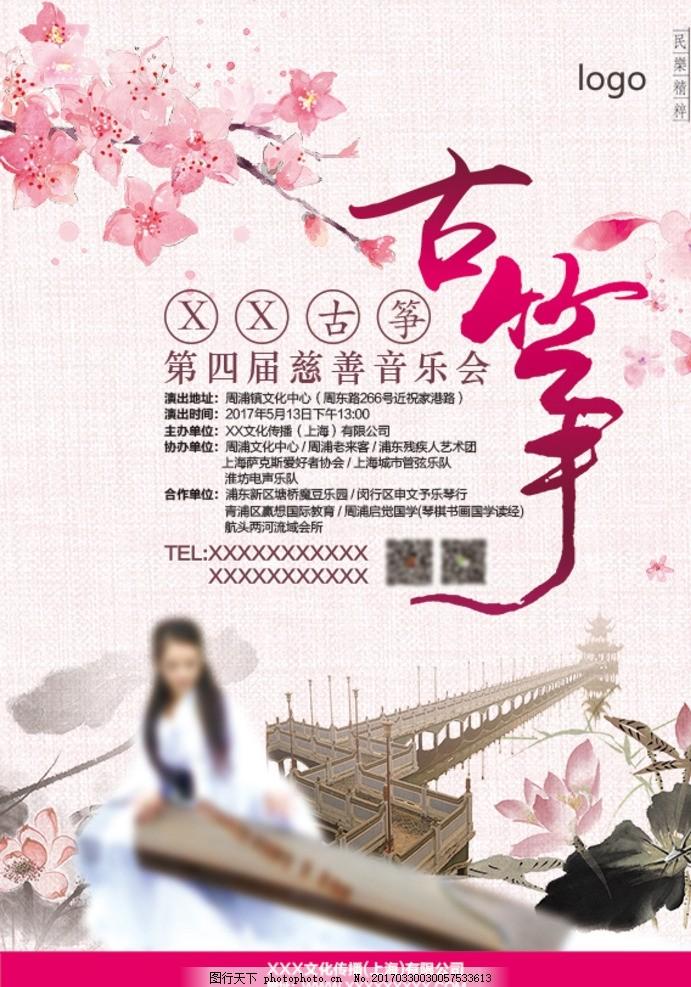 古筝海报-三生三世