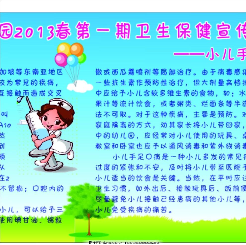 幼儿园卫生保健 宣传栏 海报 春天 小护士