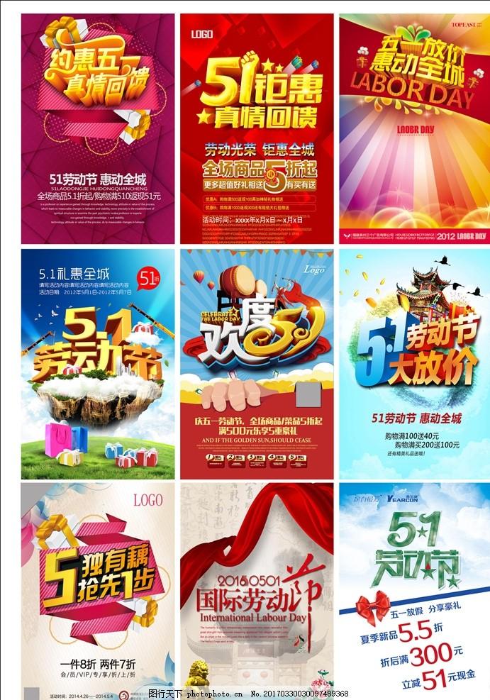 五一劳动节海报 国际劳动节 庆五一 五一促销海报 五一活动海报