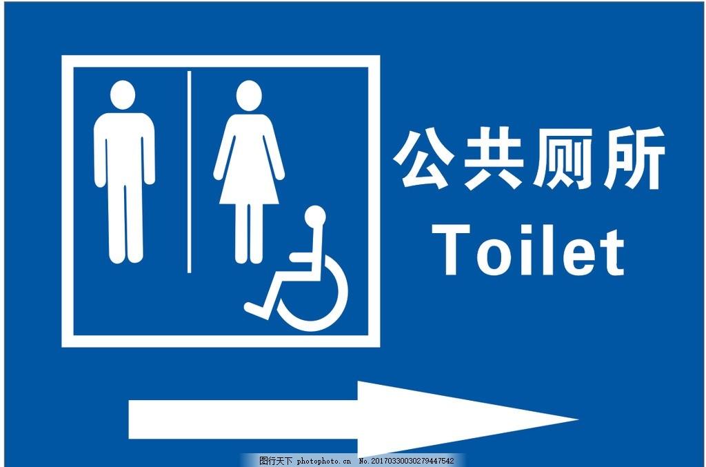 公厕导向牌 公厕 指示牌 导向牌 抱箍 公共厕所 设计 广告设计 展板