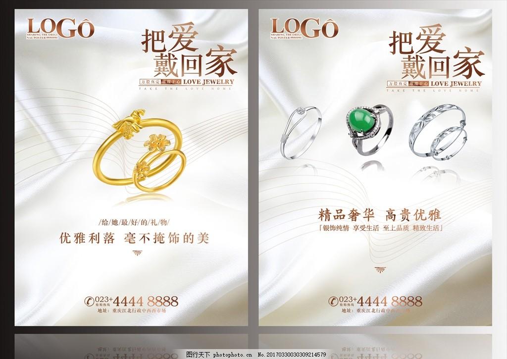 珠宝传单 珠宝海报 珠宝 珠宝广告 珠宝国庆 珠宝单页 珠宝宣传单
