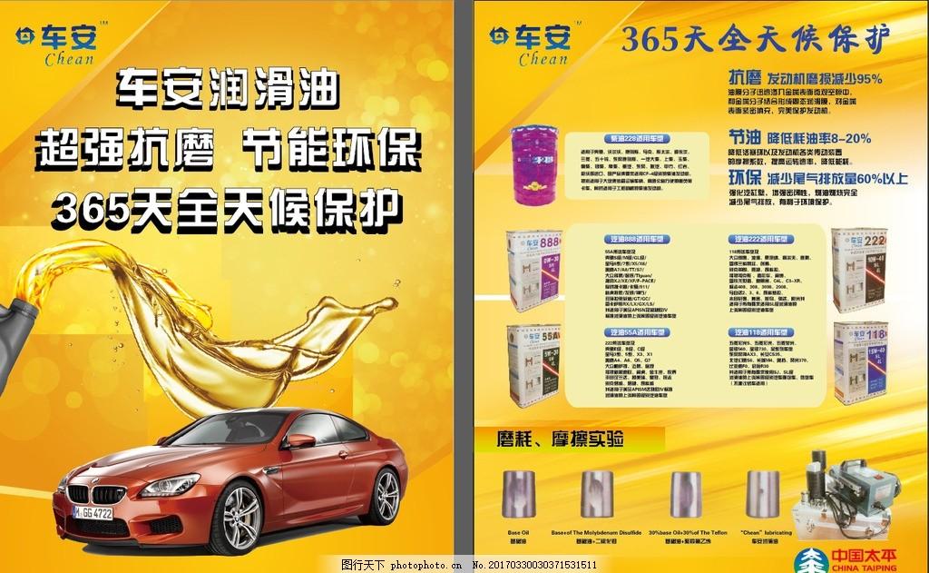 单页 润滑油单页 海报 展板 设计 设计 广告设计 dm宣传单 ai