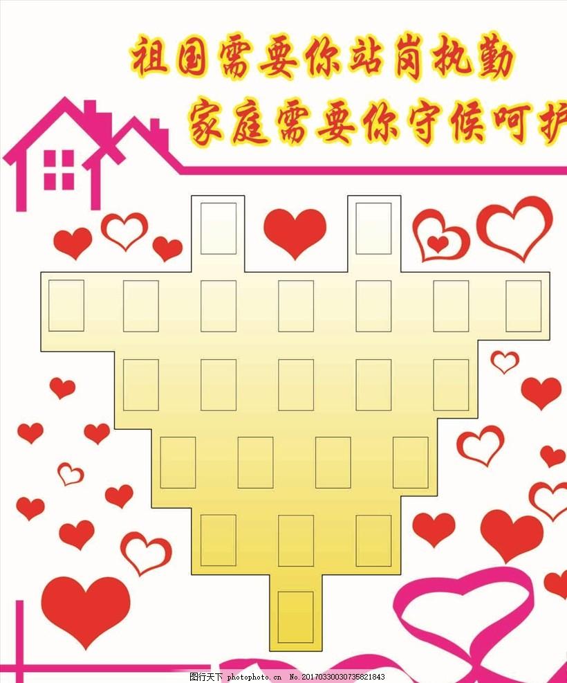 心 房子 照片墙装饰 公安照片墙 社区照片墙 爱心照片墙 异形展板