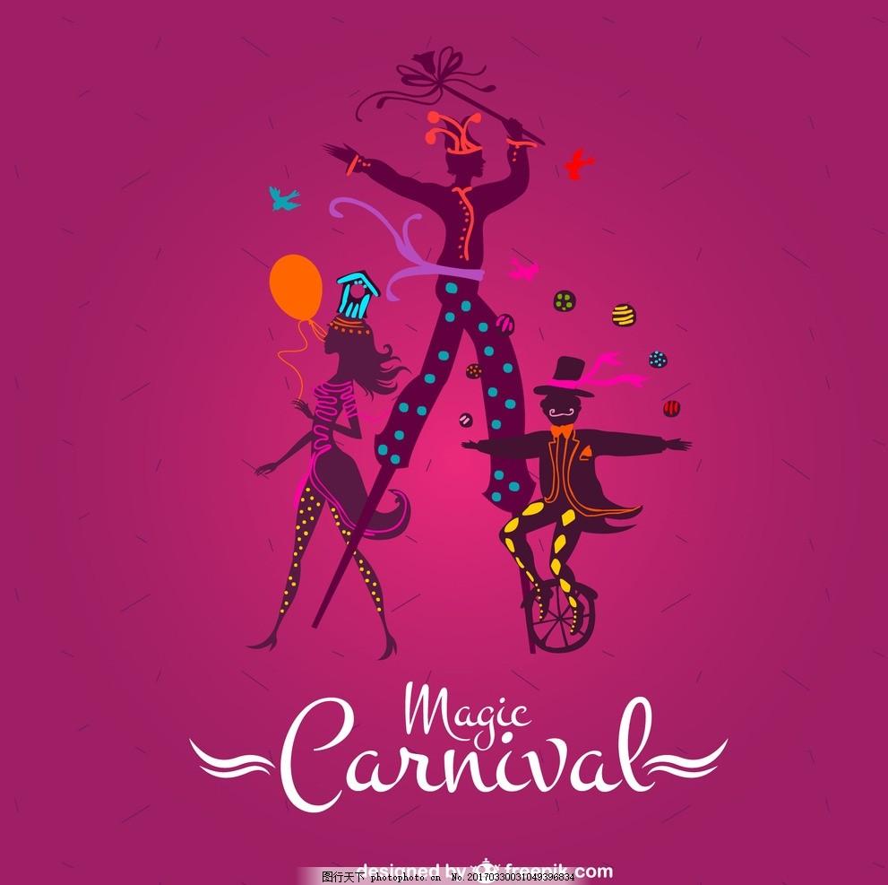 手绘狂欢节 背景 粉色 嘉年华 庆祝活动 艺术节 化妆舞会 服装