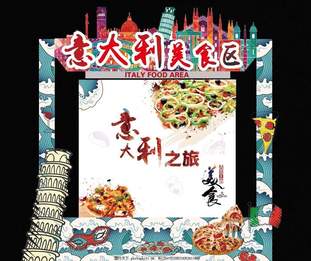 会展 展览设计 户外活动 标准摊位 展示模型 源文件 美食展位 美食节