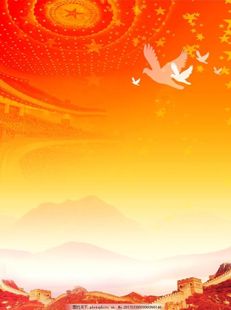 红旗 和平鸽 党背景 山河 长城五星 人民大会堂 设计 广告设计 海报