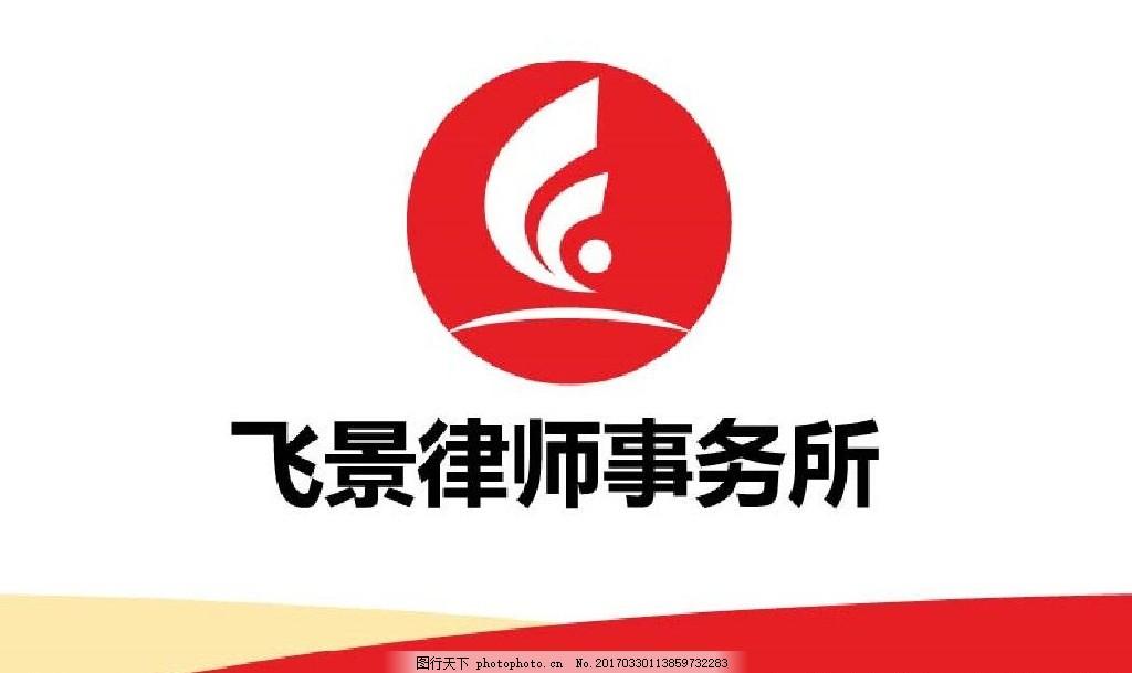 律师事务所标志 律师 事务所 标志 字母f 简约 设计 标志图标 其他