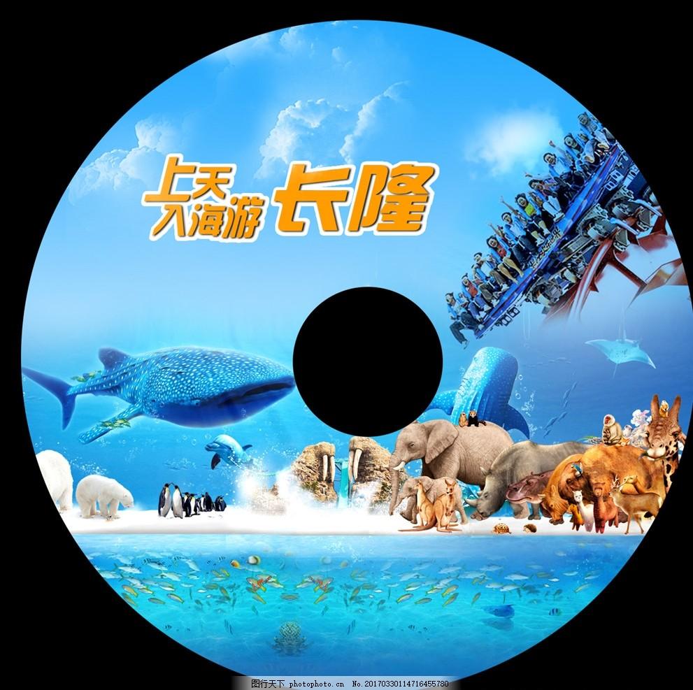 上天入海游长隆光盘贴 旅游 动物 海洋 动物园 鲸鲨 海底 光盘设计