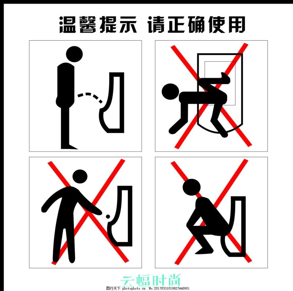 男厕所温馨提示 小便池 卫生间规范 男性卫生间 搞笑卫生间 男厕所