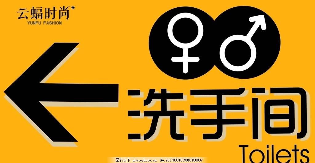 卫生间标识 卫生间指引 性别标志 箭头 厕所标志 toilets 设计 标志