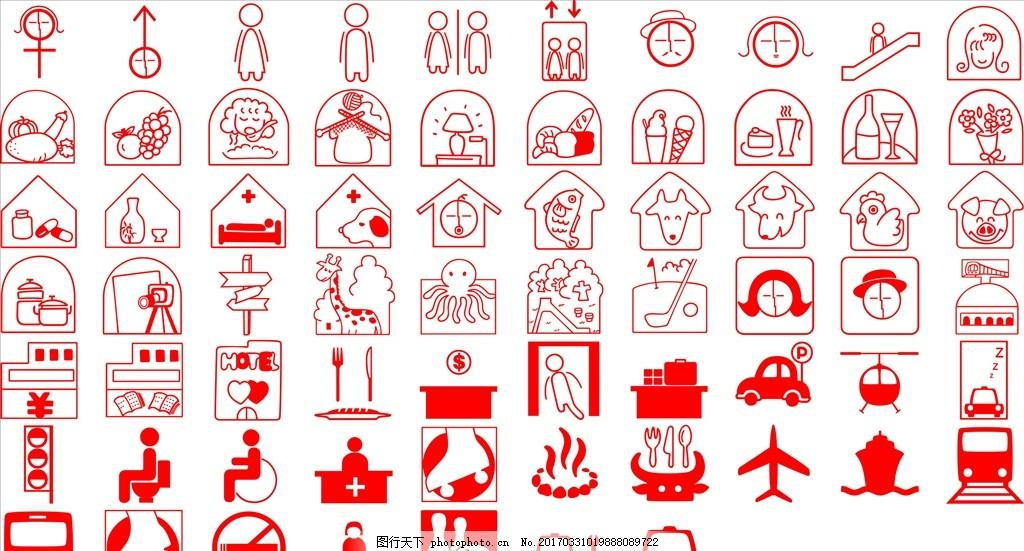 标志类简笔画 汽车 火车 飞机 禁止吸烟 章鱼 医院 矢量素材