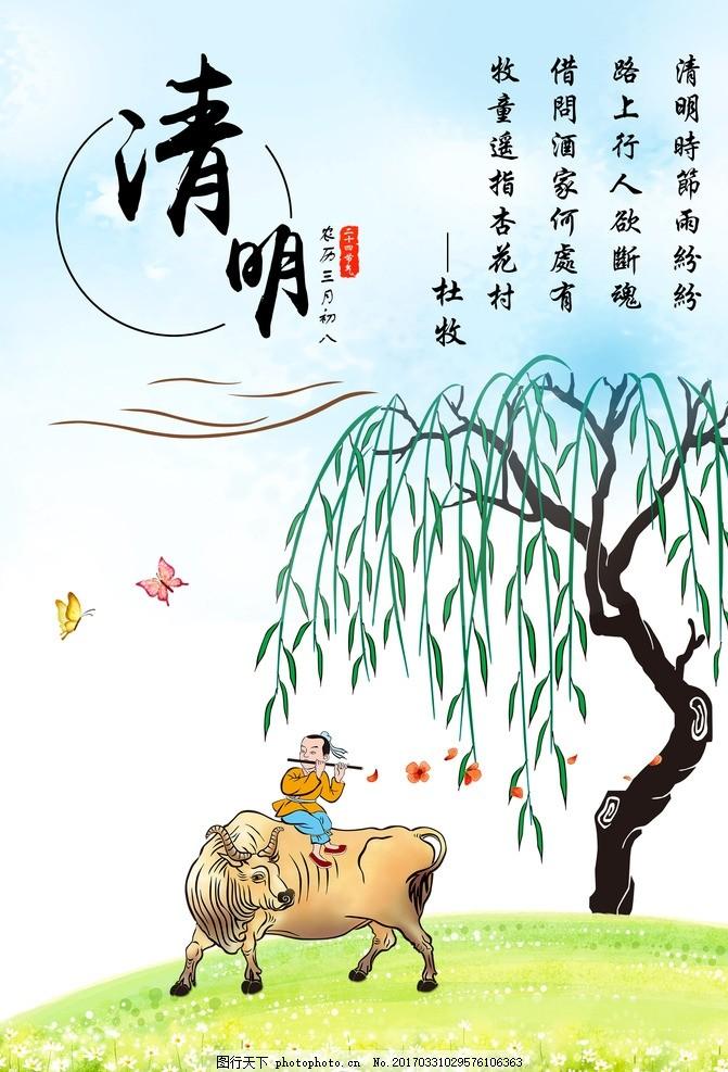 清明 牧童 牛郎 杜牧 织女 柳树 风景 设计 广告设计 广告设计 100dpi
