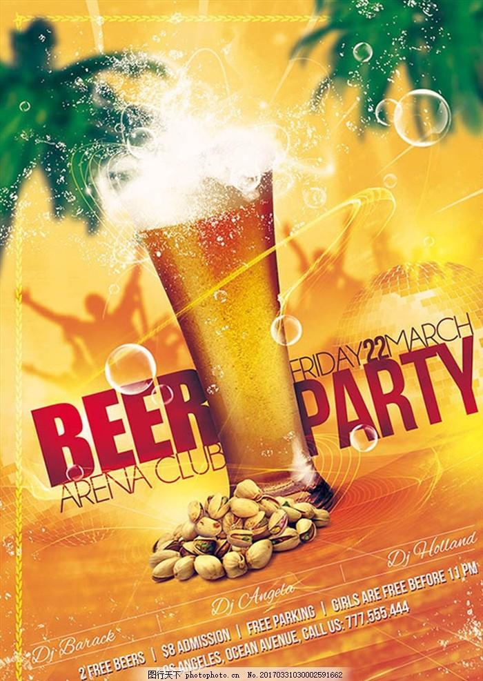 啤酒派对海报 啤酒广告设计 啤酒节宣传 啤酒海报 啤酒节海报 啤酒创意海报