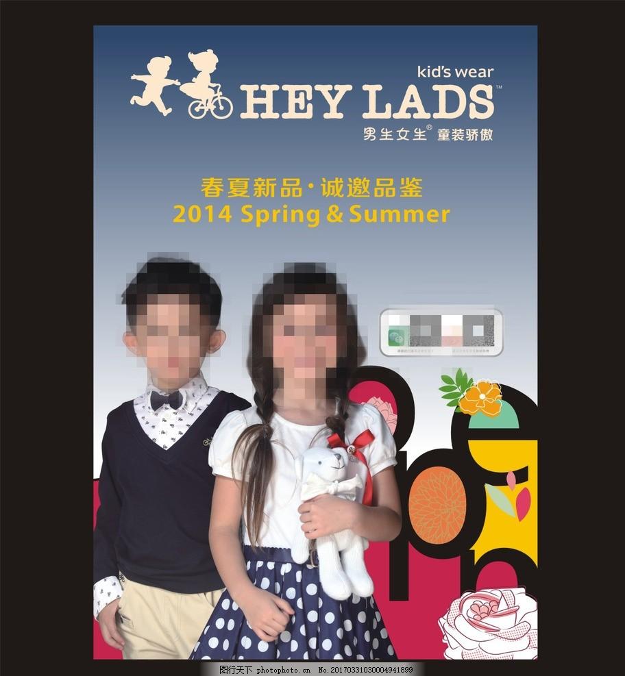 男生女生海报 童装海报设计 童装图片下载 童装门头设计 童装广告宣传