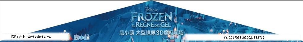 冰雪奇缘 冰雪女皇 迪斯尼 公主 雪人 冰河世纪 美女 魔幻秀