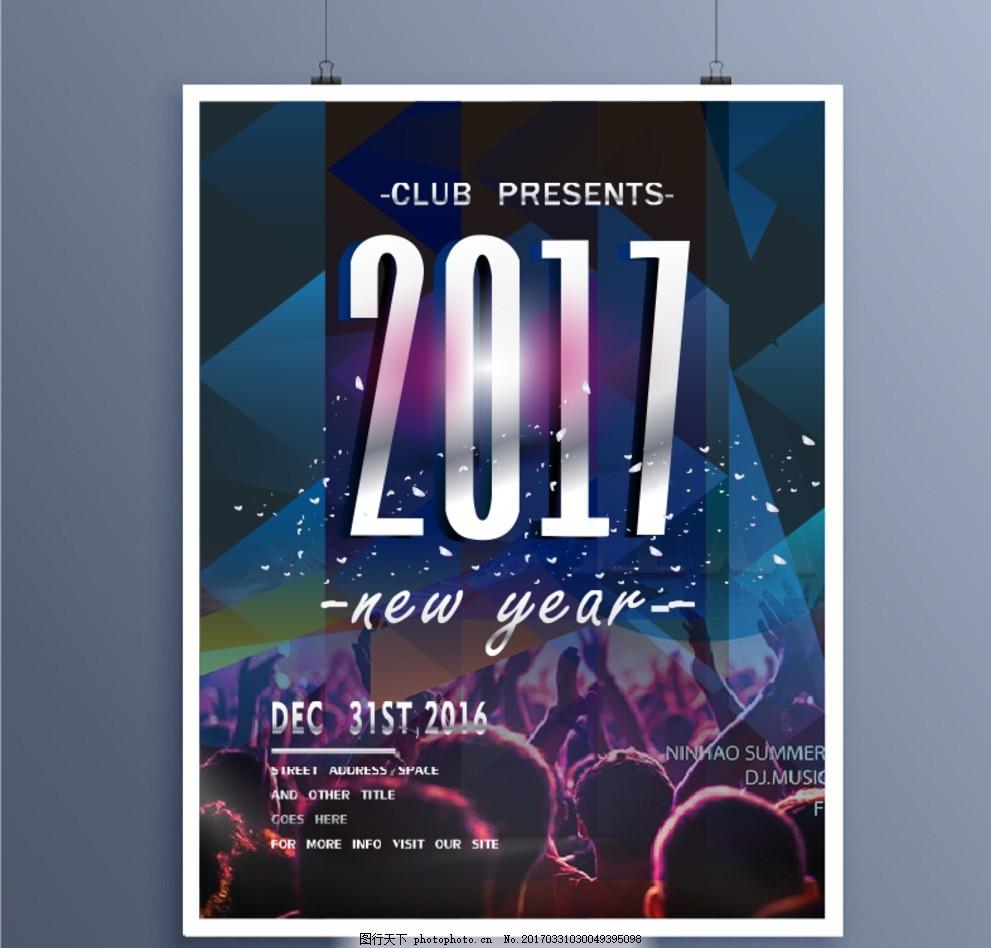 2017新年 酒吧海报 狂嗨