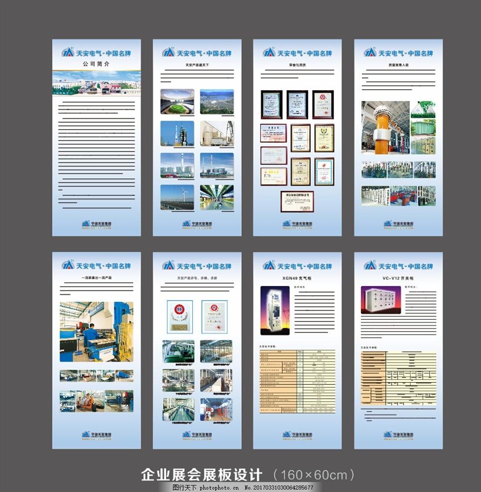 企业介绍 企业信息 企业文化宣传 企业产品宣传 产品宣传展板 产品图片