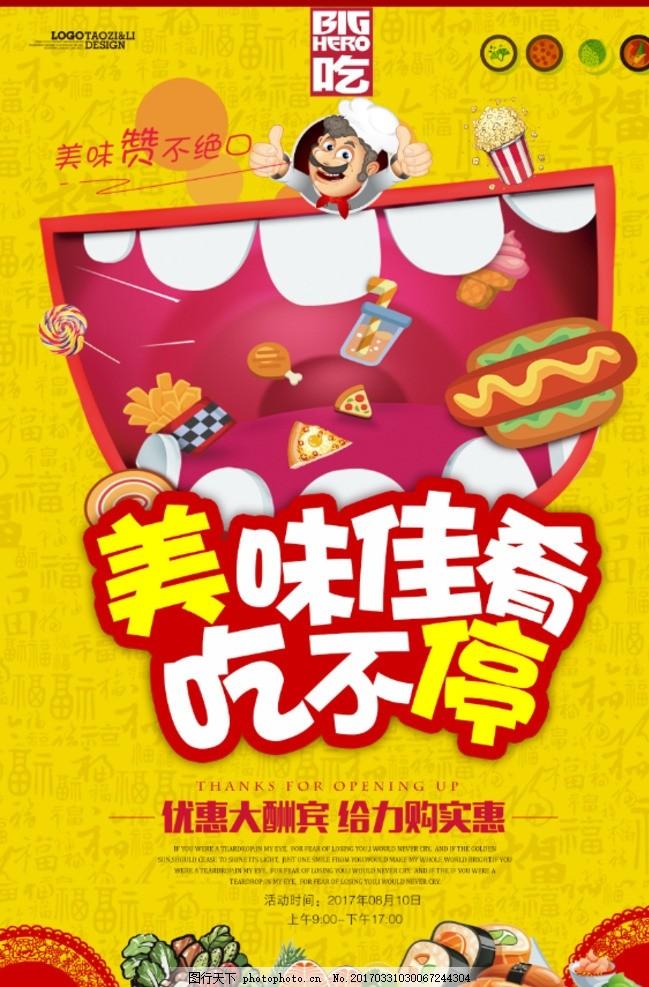 从吃开始 饭店海报 饭店开业海报 饭店宣传单 超市美食海报 小吃海报