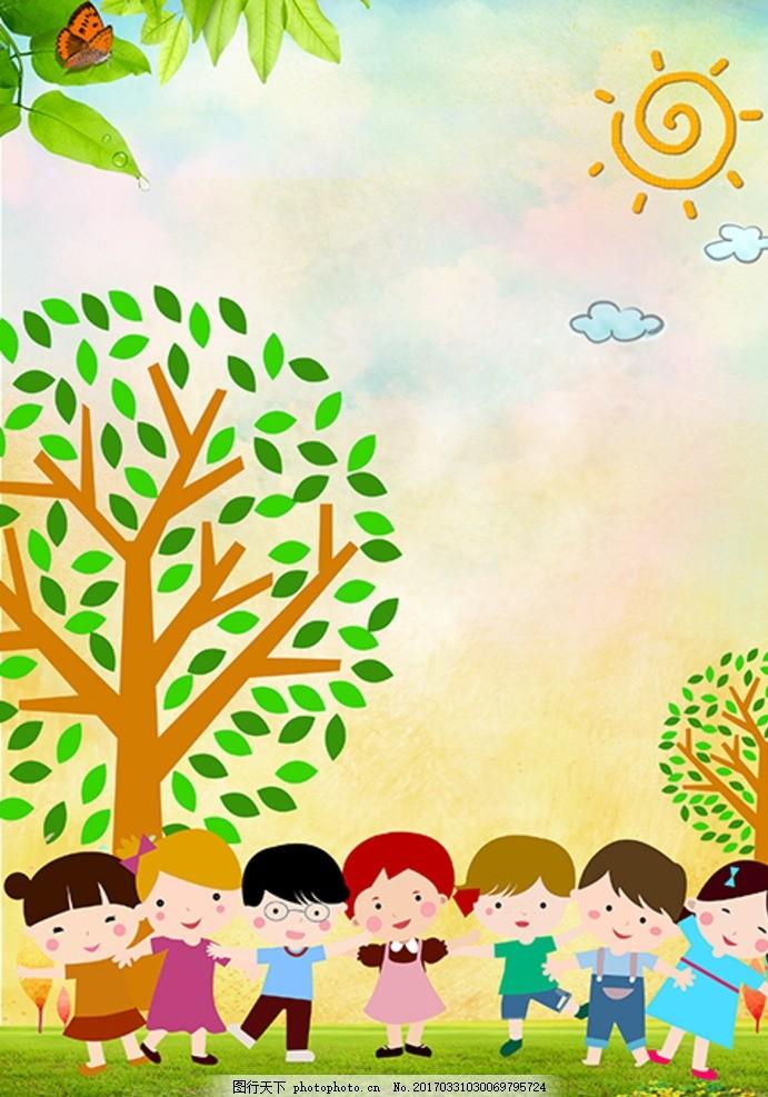 儿童画报 卡通 可爱 幼儿园海报