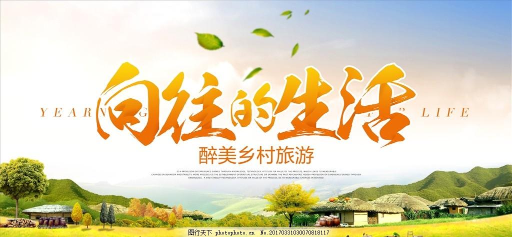 乡村旅游 美丽乡村活动 新农村 农村体验 农村文化节 和谐 文明