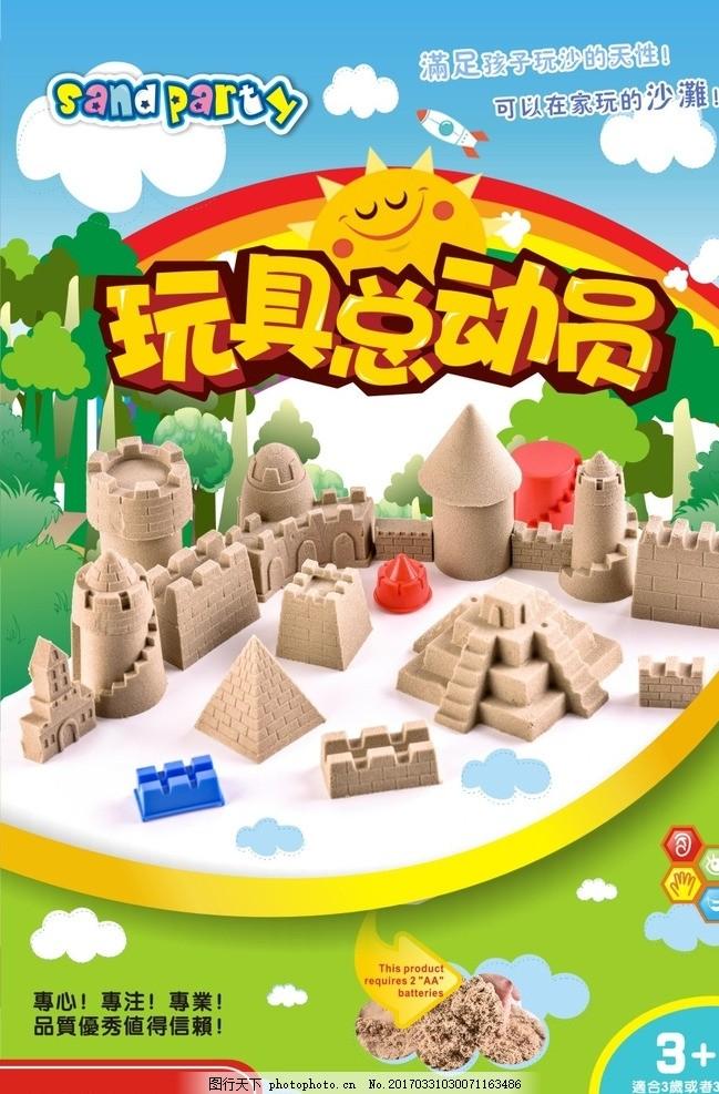 六一儿童节 玩具宣传海报 儿童玩具 矢量素材 彩虹城堡 沙画沙子