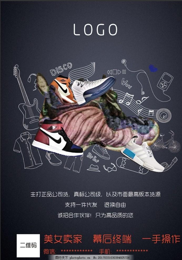 潮鞋海报 潮鞋 海报 单页 手绘 元素 运动 微商 设计 广告设计 dm宣传