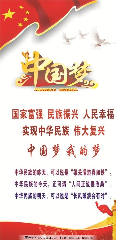 中国梦 党建标语 国家富强 伟大复兴 民族振兴 展板设计 室内广告设计