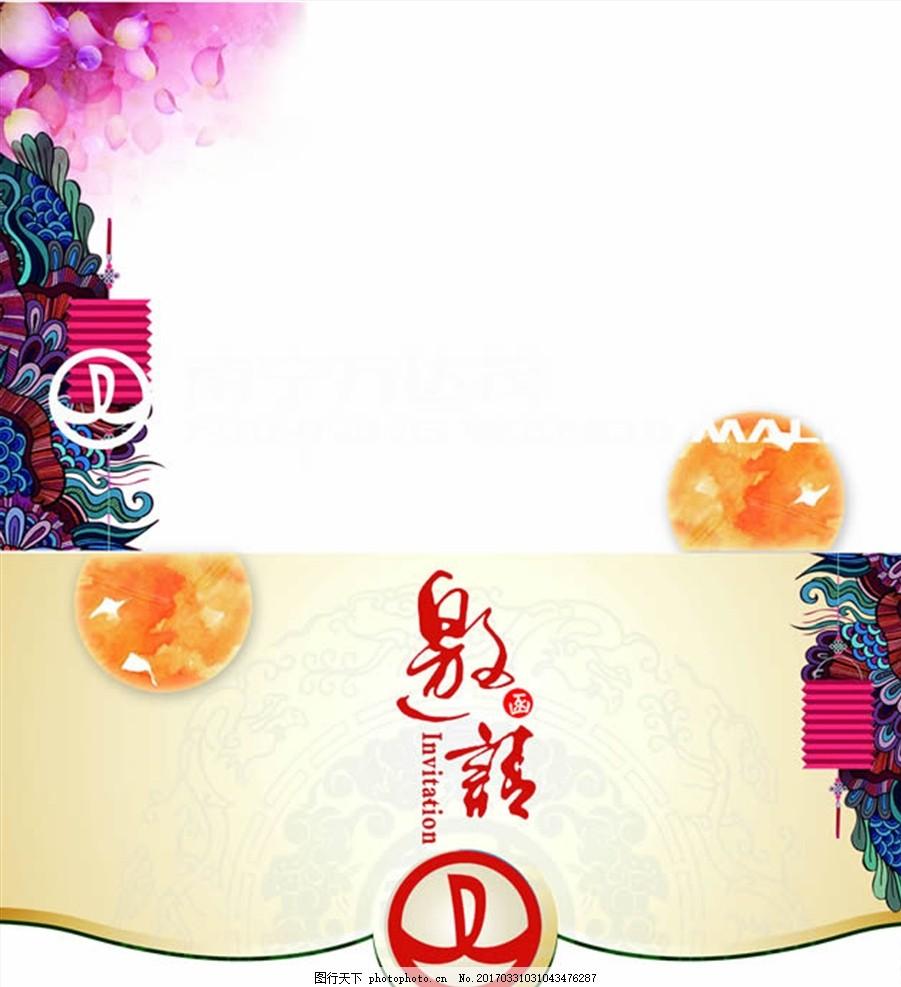 邀请函,万达 中国梦 绽放 花 万达素材下载 星耀万达