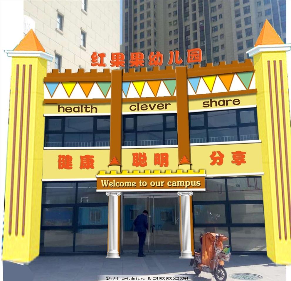 幼儿园外景外观装饰设计欧式