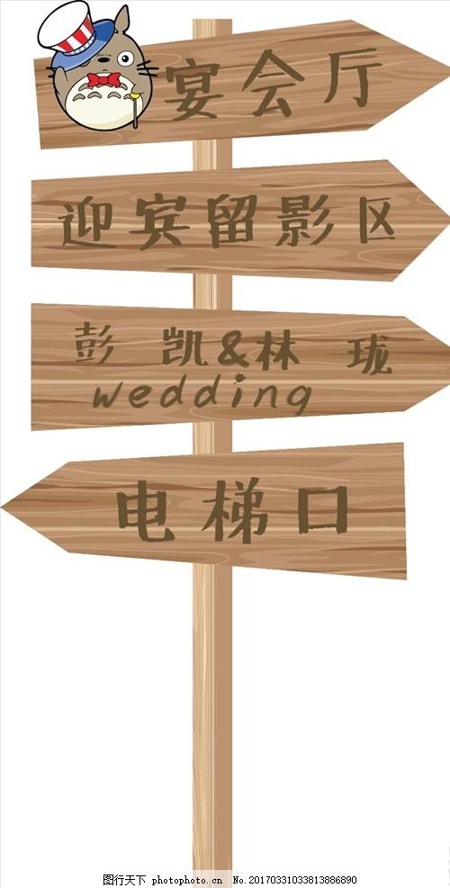 森系婚礼龙猫木纹指向牌