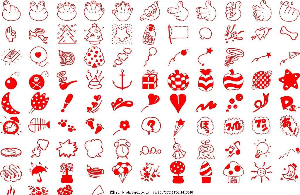标识类简笔画 标识 简笔画 手势 脚印 雨伞 气球 盆栽 蘑菇 矢量素材